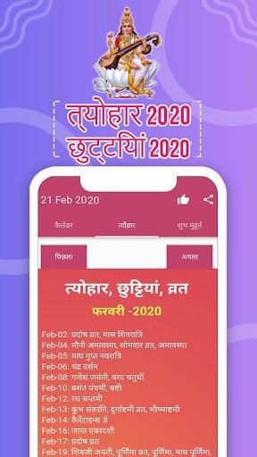 Hindi Calendar 2020 - u0939u093fu0902u0926u0940 u0915u0948u0932u0947u0902u0921u0930 2020 | u092au0902u091au093eu0902u0917 90.101 screenshots 3