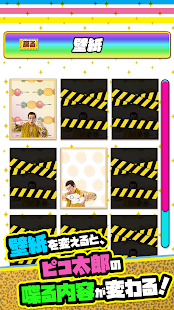 【PIKO-TARO】PPAP solitaire- screenshot thumbnail