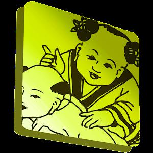 天一黃曆繁體版(萬年曆、稱骨算命、姓名、號碼、解夢、農曆)