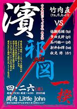Photo: 「濱邪図一揆」フライヤー別案4 江口丈典氏ご依頼 2015.4