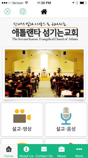 애틀랜타 섬기는교회 v2.0