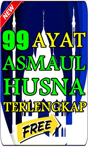 99 Ayat Asmaul Husna Latin Arti Dan Manfaatnya Apps On Google Play
