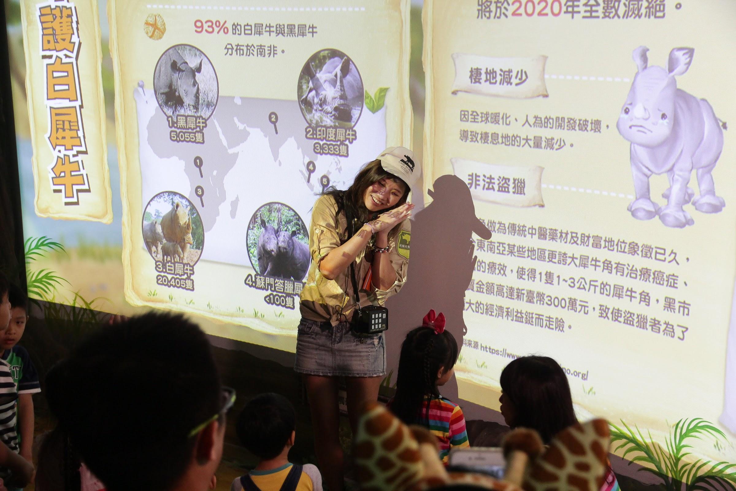 六福村-生態教育館