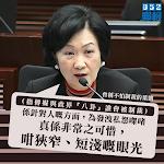 【人權民主法案】葉劉:傳媒政界「八卦」誰被制裁 眼光狹窄短淺