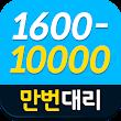 만번대리운전 1600-10000 160010000 icon