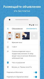 Юла – объявления поблизости screenshot 01