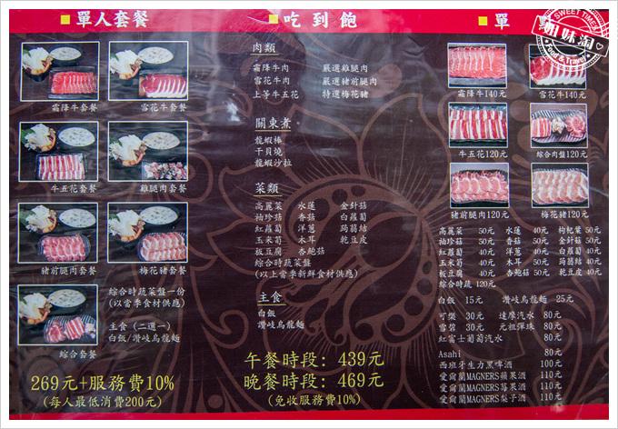井兵衛壽喜燒菜單