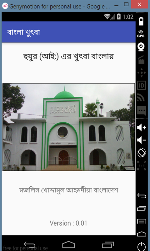 Bangla Khutba- screenshot