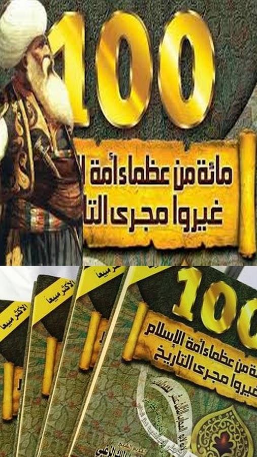 مائة من عظماء أمة الإسلام- لقطة شاشة