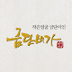 금단비가 for PC-Windows 7,8,10 and Mac