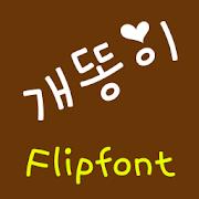 NeoDogdung™ Korean Flipfont  Icon