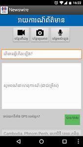 News Wire screenshot 3