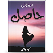 Hasil | Urdu Novel |