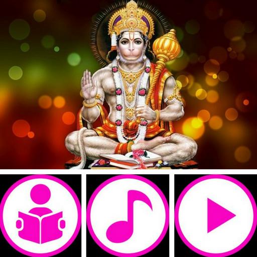 Hanuman Chalisa - Audio Video