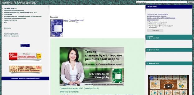 как выглядели самые первые беларуские сайты glavbuh.by