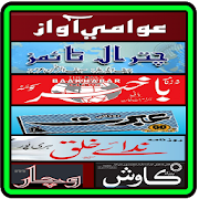 Sindhi News Papers