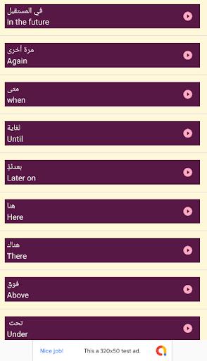تعلم الكلمات الاكثر استخداما في اللغة الانكليزية screenshot 19