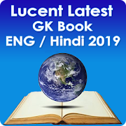 LUCENT LATEST GK BOOK 2019