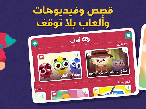 Lamsa: Stories, Games, and Activities for Children screenshot 9