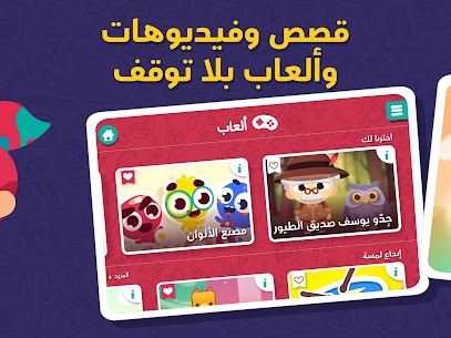 Lamsa: Educational Kids Stories and Games 10