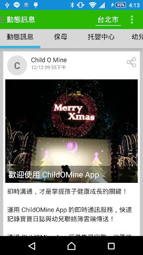 ChildOMine-幼儿园,保母,托婴中心,搜寻从这里开始