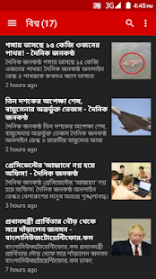 All Bangla Newspapers & TV˚- screenshot thumbnail