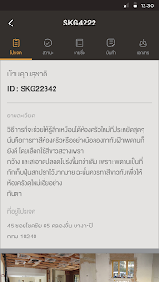 เพื่อนช่าง for PC-Windows 7,8,10 and Mac apk screenshot 4
