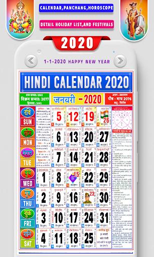 Hindi Calendar 2020 screenshot 4