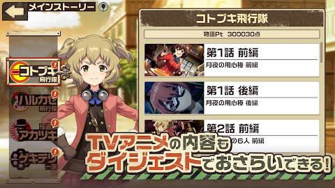 荒野のコトブキ飛行隊 大空のテイクオフガールズ! - 戦闘機×美少女のレシプロ空戦RPG -のおすすめ画像5