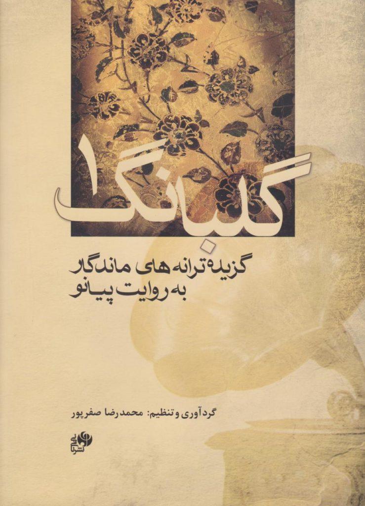 کتاب گلبانگ 1 (گزیده ترانههای ماندگار) محمدرضا صفرپور انتشارات نای و نی