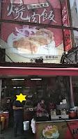 百里香燒肉飯