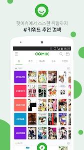 COMIX - 교보문고가 만든 즐거운 만화 세상! screenshot 2