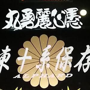 アルファード 10系 MNH10W V6のカスタム事例画像 丸勇麗心愚さんの2018年11月24日18:28の投稿