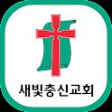 일산새빛충신교회 icon
