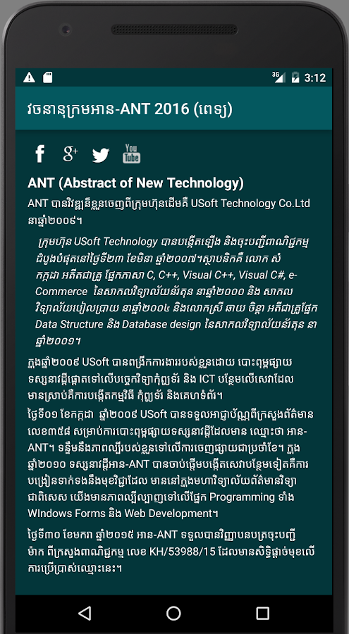 ANT Medical Dictionary 2016- screenshot