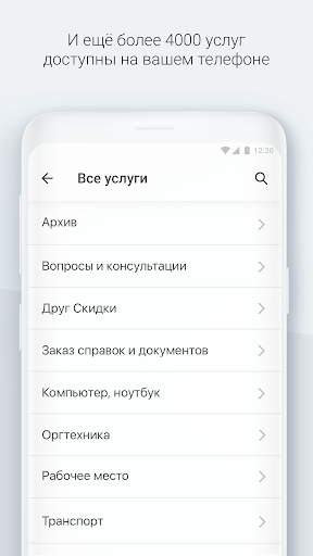 Мой ДРУГ screenshot 2