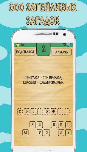 Лучшие Загадки Ребусы Шарады скачать на планшет Андроид