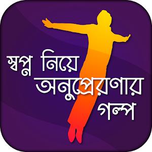 Inspirational StoriesIn Bangla