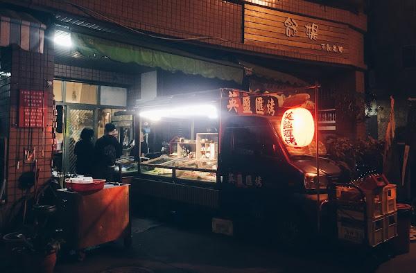 靜中取鬧小巷美食-英鹽匯烤串燒