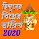 Bengali Marriage Date 2020 - Hindu's Marriage Date APK