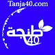 Tanja40.com أخبار طنجة 40