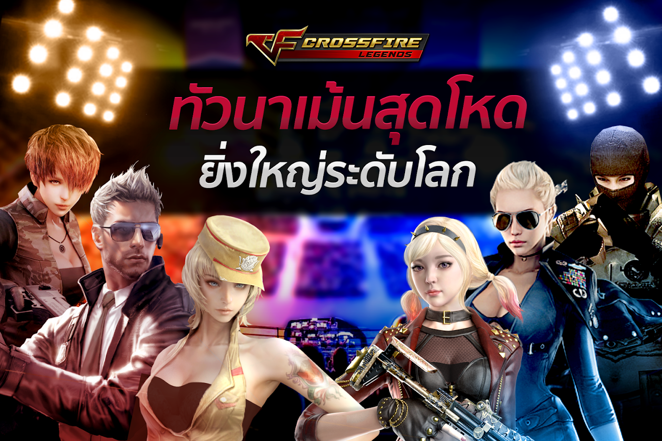 Crossfire: Legends ยิงปืนฟรี FPS- screenshot