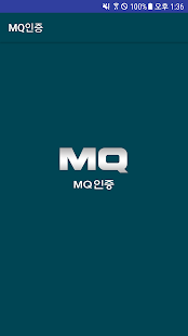 MQ인증 - náhled