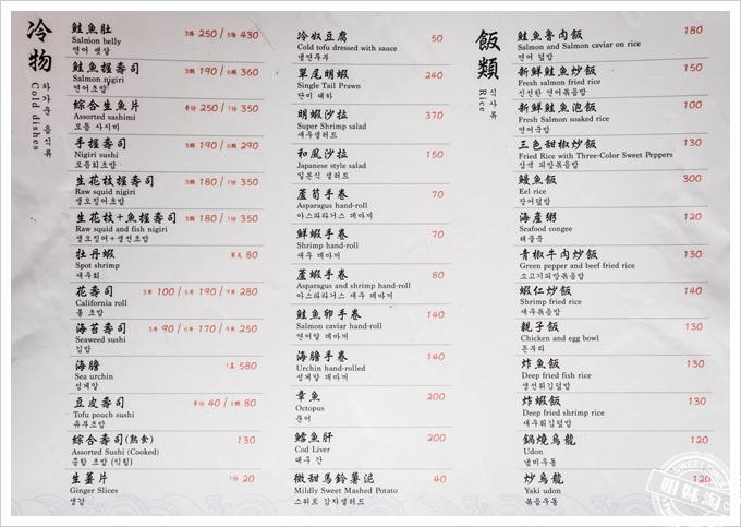 三味食堂菜單