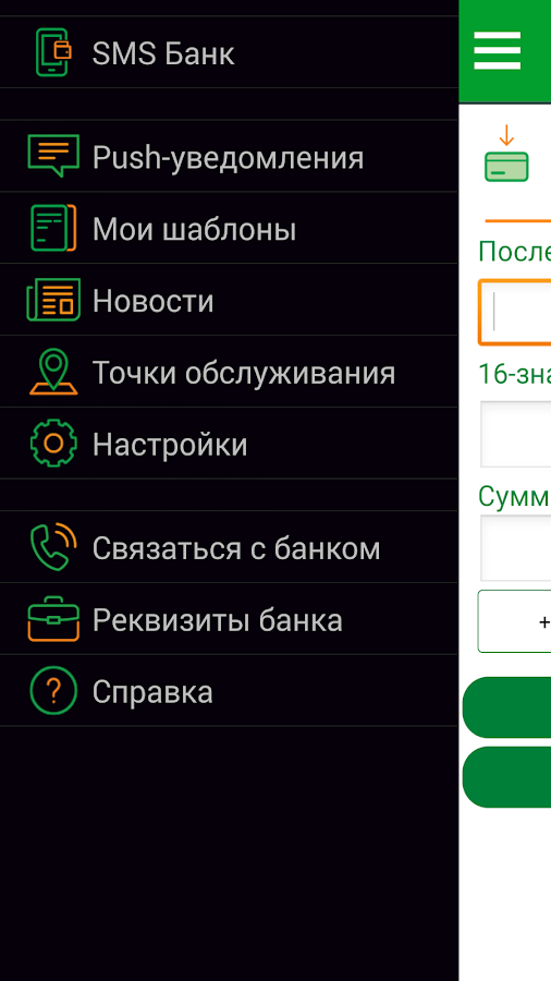 JSC AK BARS Bank SMS Bank- screenshot