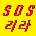 리라 SOS 재난대처 구조도우미(Rescue-Life) icon