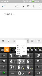 App 行列輸入法 -- 字根提示版 APK for Windows Phone