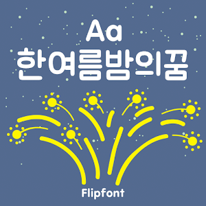 Download: AaSummerDream Korean Flipfont APK + OBB Data