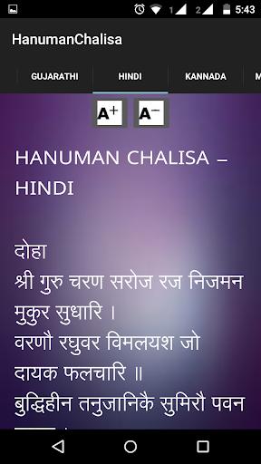 Hanuman chalisa pdf file download