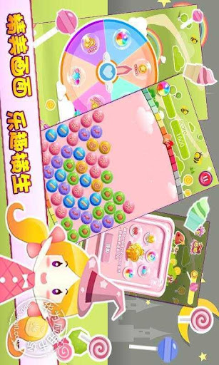 天天消糖果Cute Candy Crush